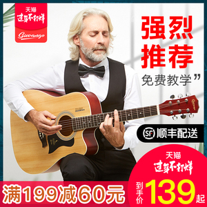 纪梵高单板吉他初学者学生女男新手入门练习木吉他38寸41寸乐器