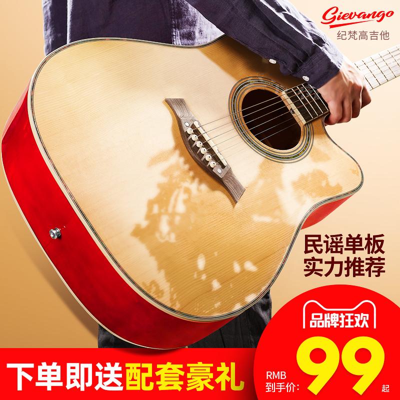 纪梵高单板吉他初学者学生女男新手入门练习木吉他41寸乐器