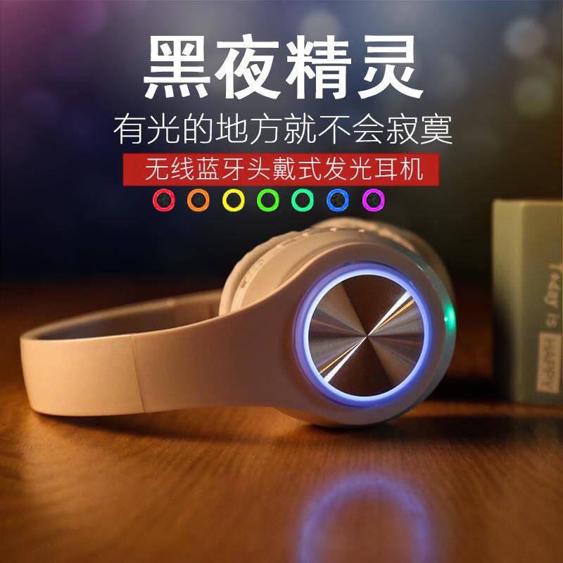 发光蓝牙耳机头戴式无线耳麦重低音运动vivo苹果oppo手机通用