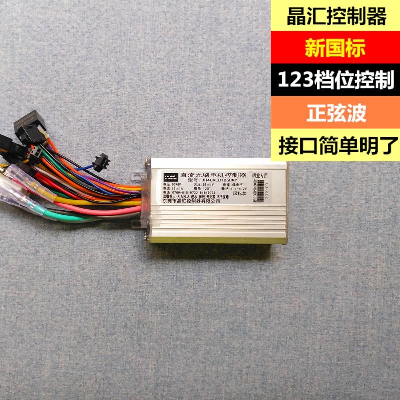 控制器电动48v控制器正弦波晶汇控制器锂电控制器48v智能折叠车