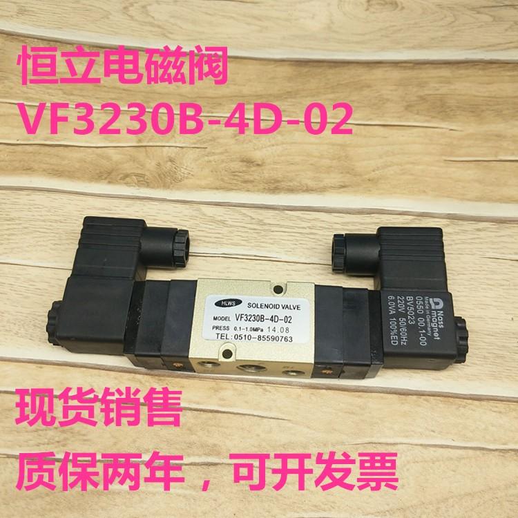 现货! 无锡恒立型电磁阀 VF3230B-4D-02 质保两年!