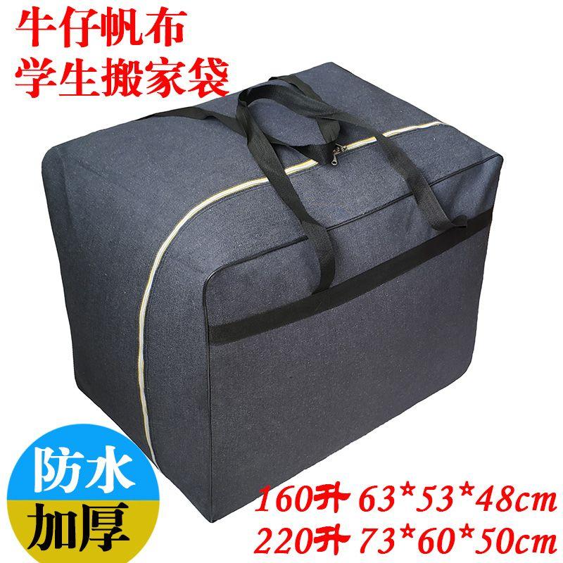 特大学生寝具包 加厚防水牛津布搬家袋 棉被收纳防尘袋打包行李袋