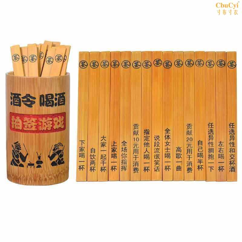 Game draw bamboo slips Card Party bamboo bookmark personality wine order props trick punishment drinking