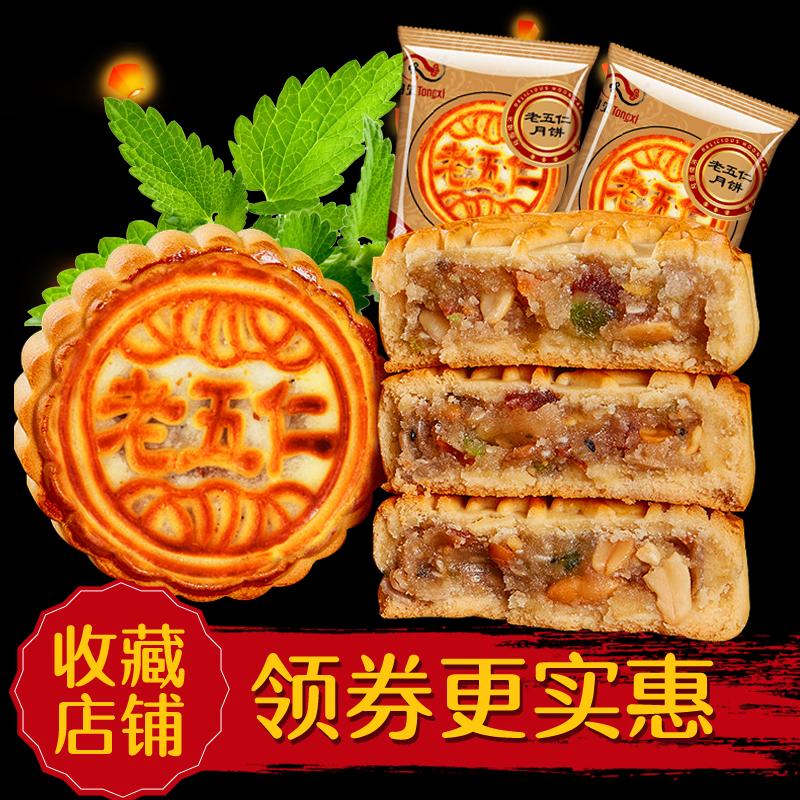 月饼散装500g老五仁黑芝麻水果味哈密瓜味凤梨味水蜜桃味草莓味