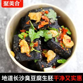 聚美合長沙臭豆腐生胚油炸臭干子黑色灌湯豆腐湖南特產小吃臭豆腐