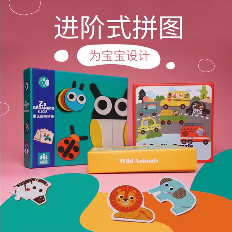 拼图儿童益智立体早教男孩女孩智力开发幼儿1岁木质宝宝平面玩具