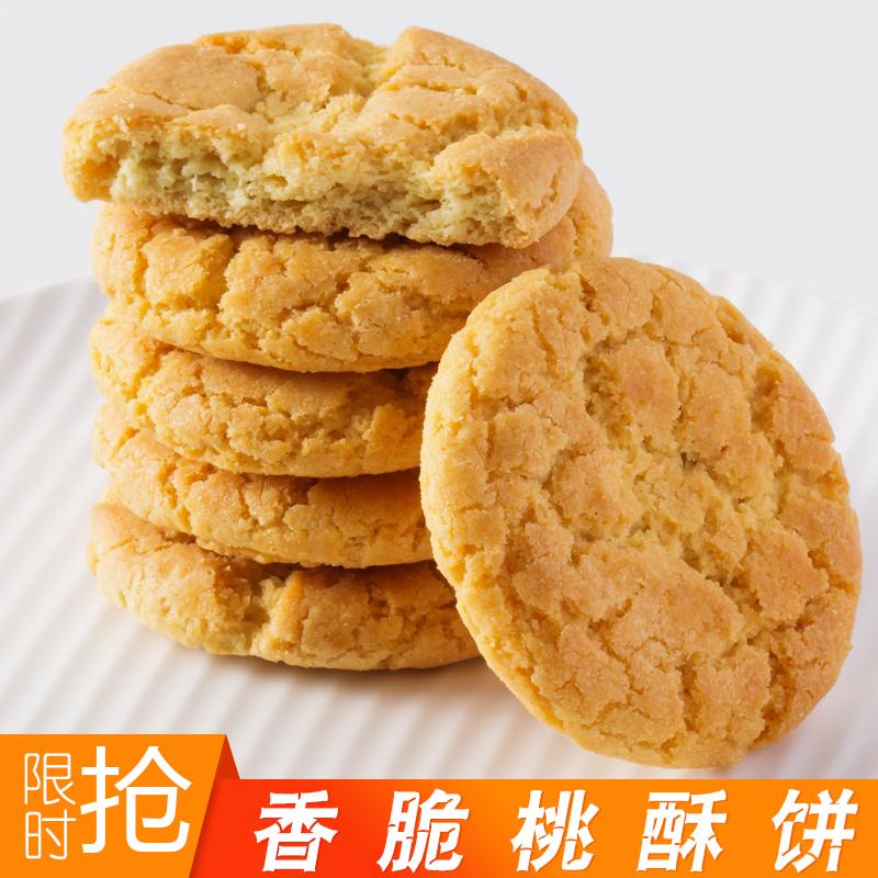 整箱批独立包装小包装散装桃酥饼干12月01日最新优惠