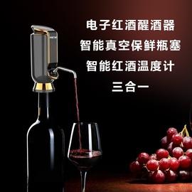 气压葡萄酒倒酒器瓶起子开瓶器充电电子电动红酒醒酒器开酒器一键