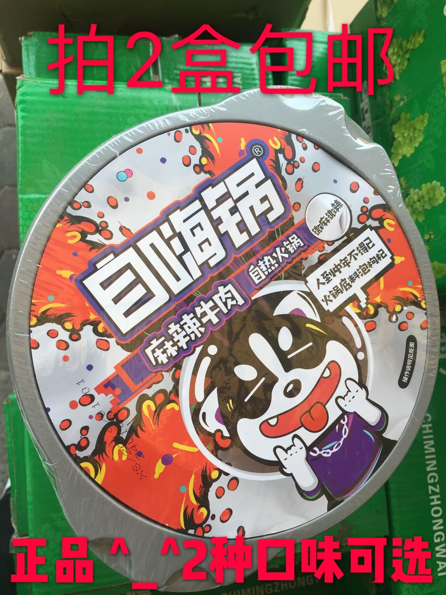 (用1元券)麻辣自热火锅小鲜肉2盒包邮自嗨锅