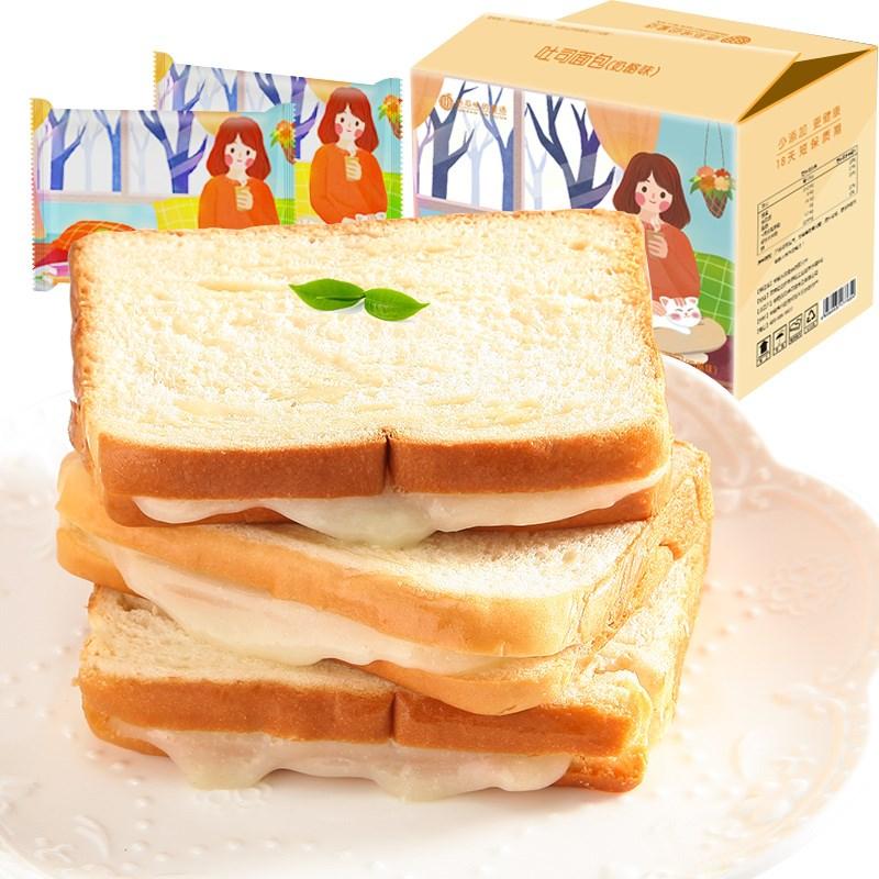 吐司面包夹心紫米切片整箱乳酸菌小口袋零食品蒸蛋糕全麦即食早餐10月27日最新优惠