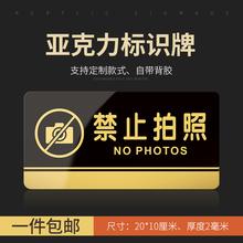 禁止拍照提示牌亚克力门牌标牌指示牌禁止拍照标识牌标示牌服装店商场店铺公司展厅标志牌贴纸创意警示牌门贴