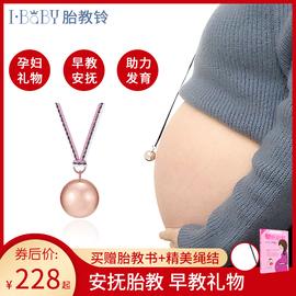 iBaby孕产妇胎教铃安抚孕妇铃铛早教音乐孕妇女项链胎教神器孕妇