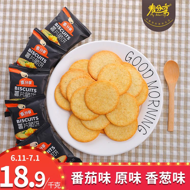 麦分享薯片脆饼零食小吃散装称重2斤休闲小袋食品马铃薯薄脆饼干