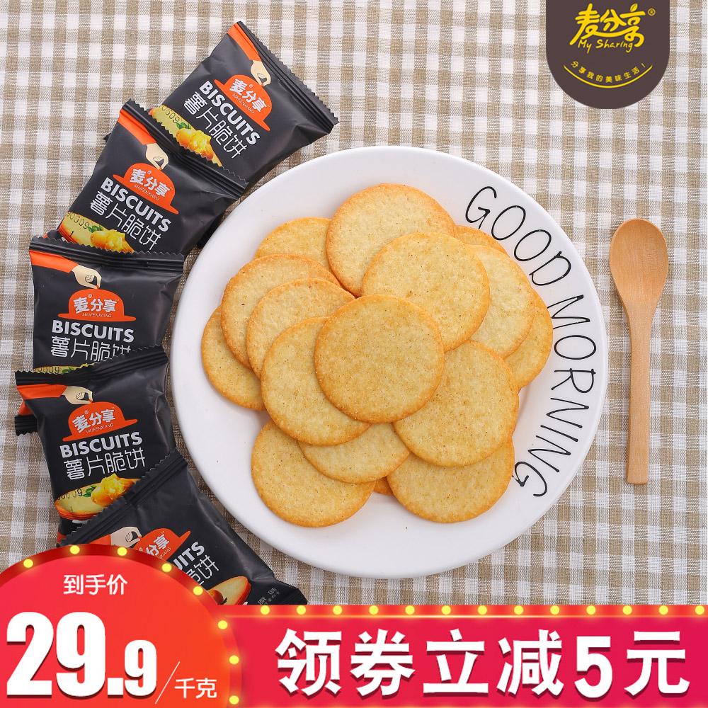 麦分享薯片脆饼零食小吃散装1000g休闲食品小袋装马铃薯薄脆饼干