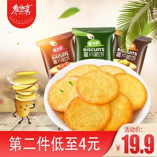 麦分享脆饼散装500g小袋装薯片