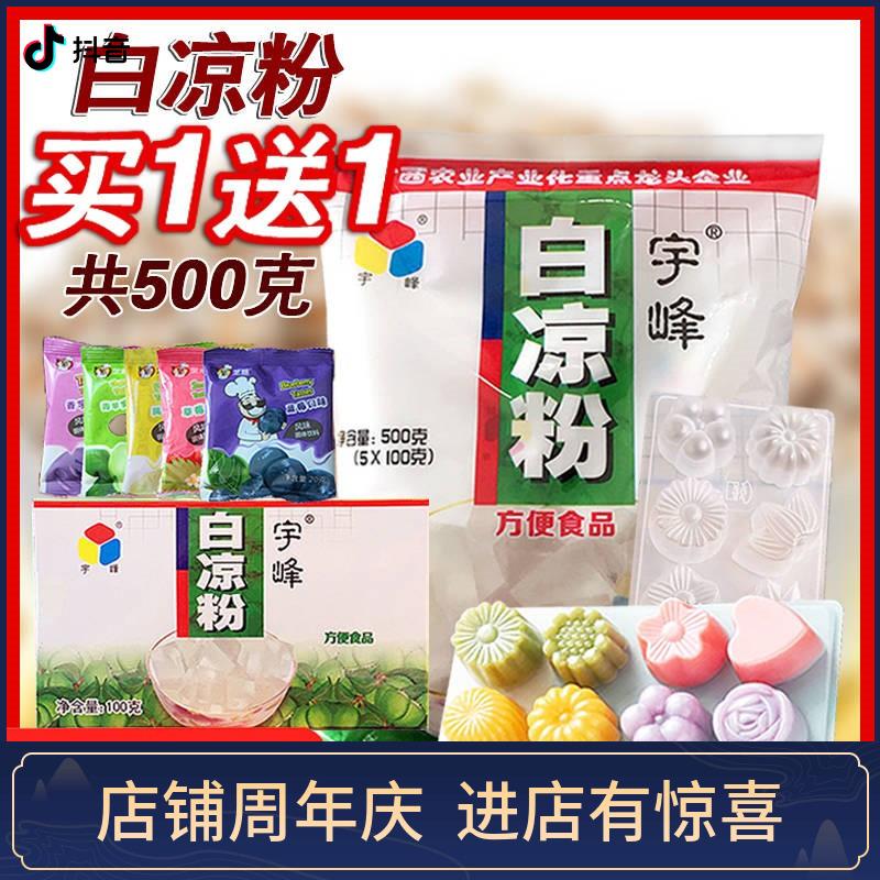 限9000张券广西特产白凉粉500g烧仙草粉原料