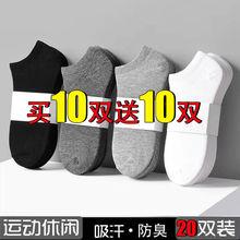 袜子男士短袜防臭短筒夏薄款低帮浅口隐形船袜学生1020双装