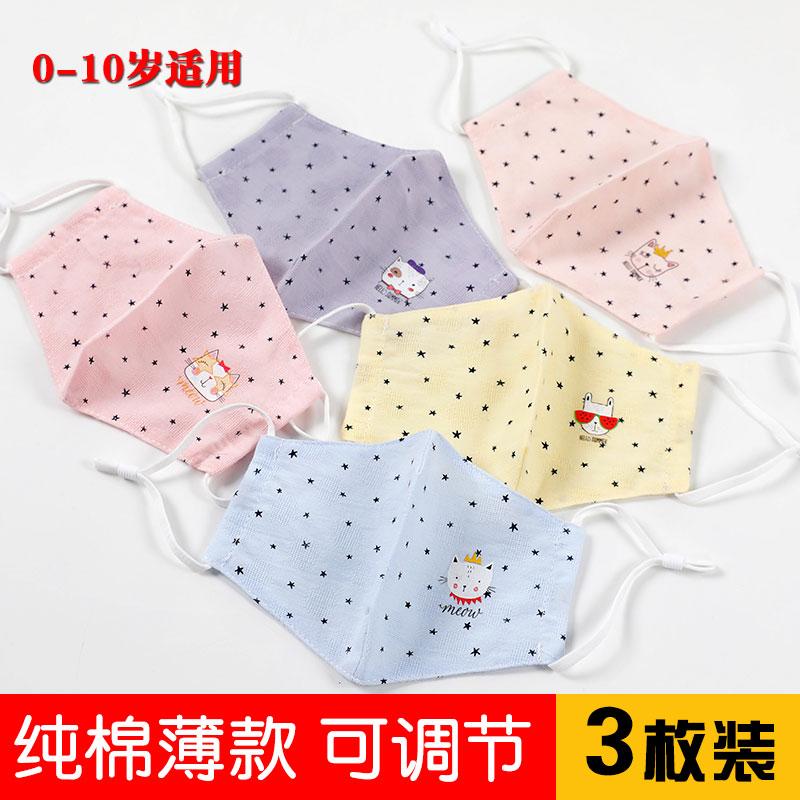 儿童婴儿口罩女童纯棉宝宝男婴幼儿小孩用1-8岁春夏防风