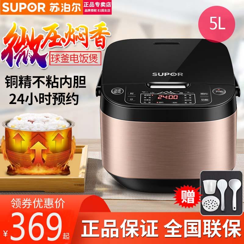 SUPOR/苏泊尔SF50FC743电饭煲智能5升大容量多功能煮饭锅8人家用