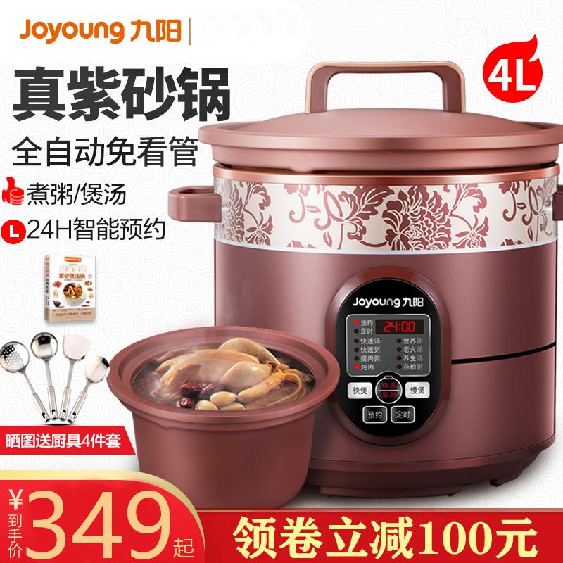 Joyoung/九阳 JYZS-K423九阳紫砂煲汤锅全自动电炖锅陶瓷家用电砂