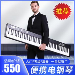 艺之虹便携式88键盘宿舍幼师电钢琴