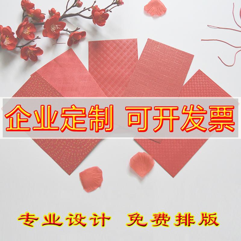 (用1元券)红包利是封对联单幅门贴加厚空白纯色通用公司福利定制国庆节感恩