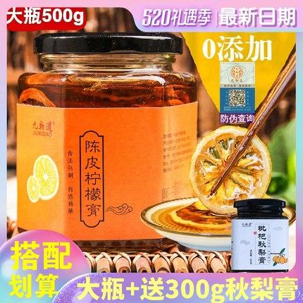 陈皮柠檬膏纯手工自制500g金桔小贝膏蜂蜜茶无川贝老冰糖炖柠檬膏