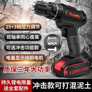 德国工业级128VF充电钻锂电钻家用手电钻手枪钻电动螺丝刀冲击。