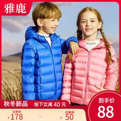 雅鹿童装儿童轻薄羽绒服2020新款女童冬装洋气男童宝宝加厚外套男