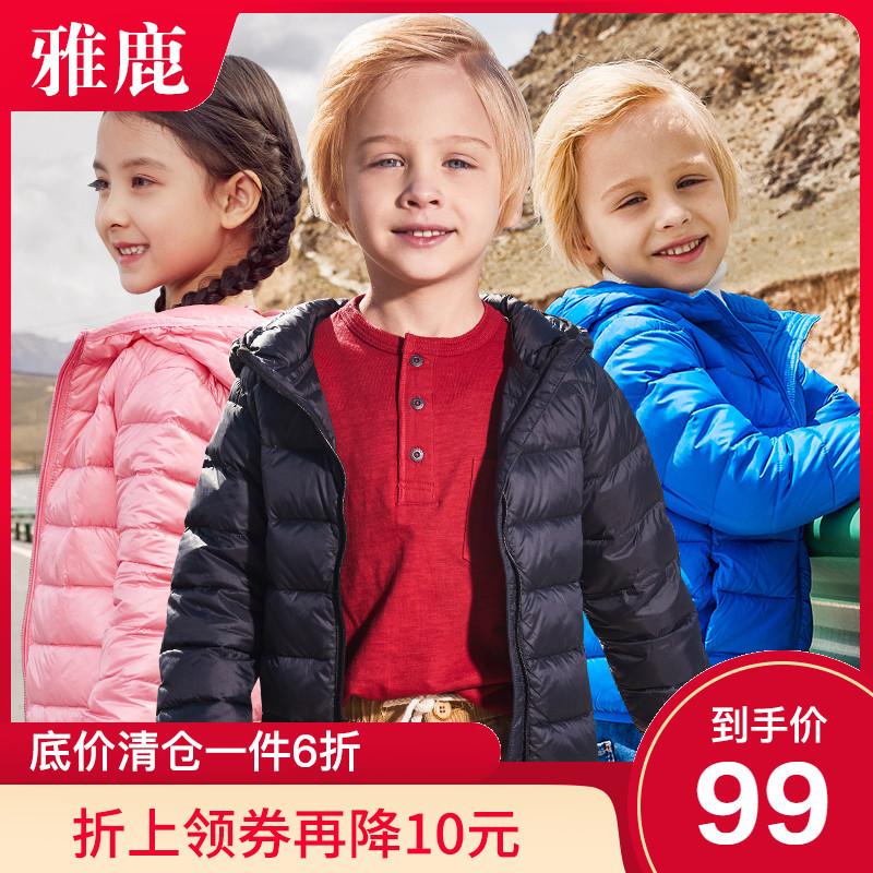 雅鹿童装儿童轻薄羽绒服男2020新款宝宝中大童女童洋气男童外套女