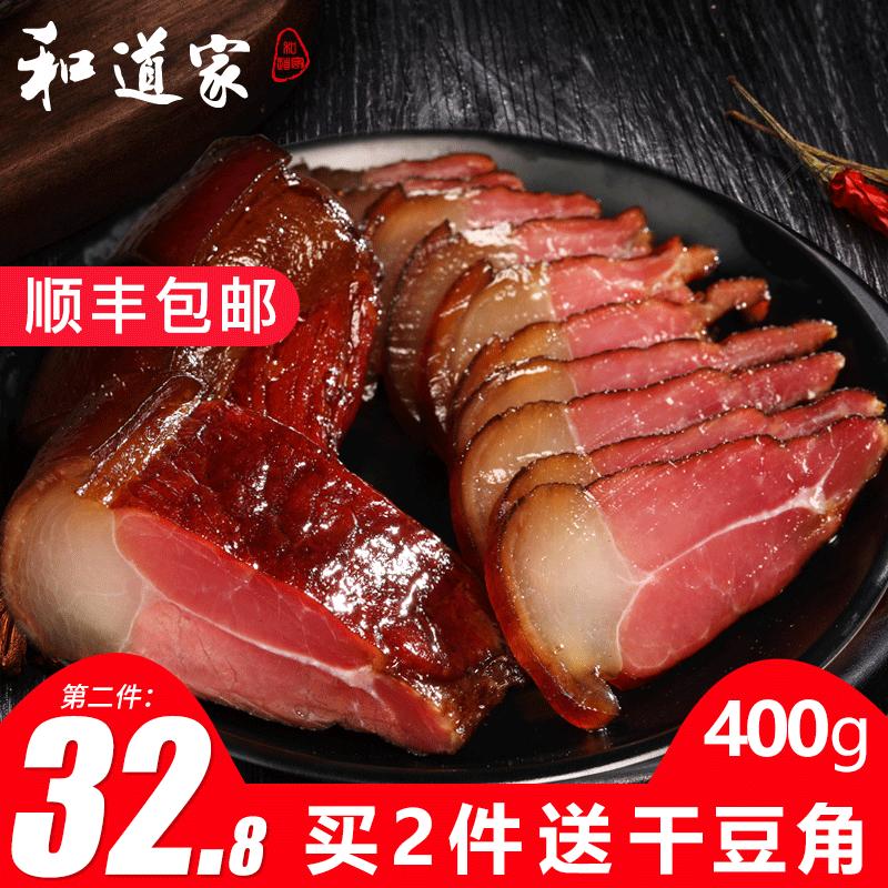 和道家腊肉烟熏湖南特产400g湘西农家自制正宗腊肠老腊味熏肉咸肉