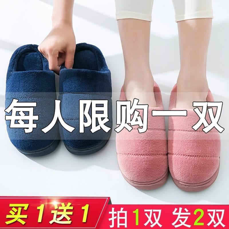 。买一送一冬季情侣棉拖鞋女居家男室内保暖防滑家用厚底月子拖鞋