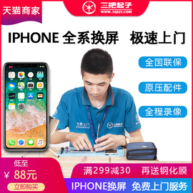 三把起子苹果x内屏iphonex8p6s换外屏总成玻璃7p屏幕手机维修上门图片