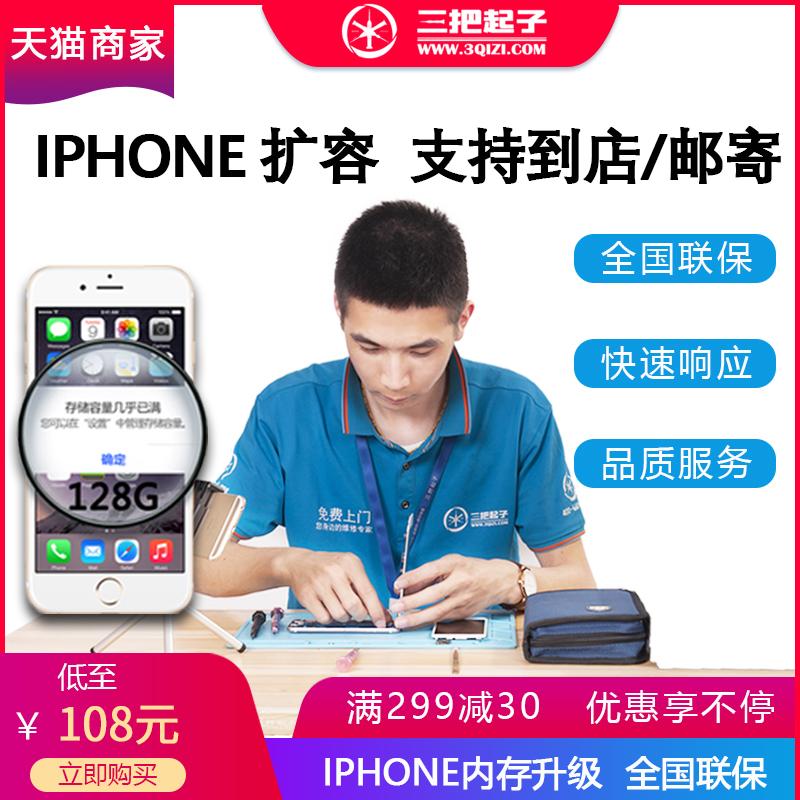 西安适用苹果6s扩容加内存升级iphone6plus改128/64G/7P更换硬盘