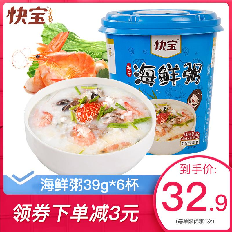 FD冻干海鲜粥速食早餐粥