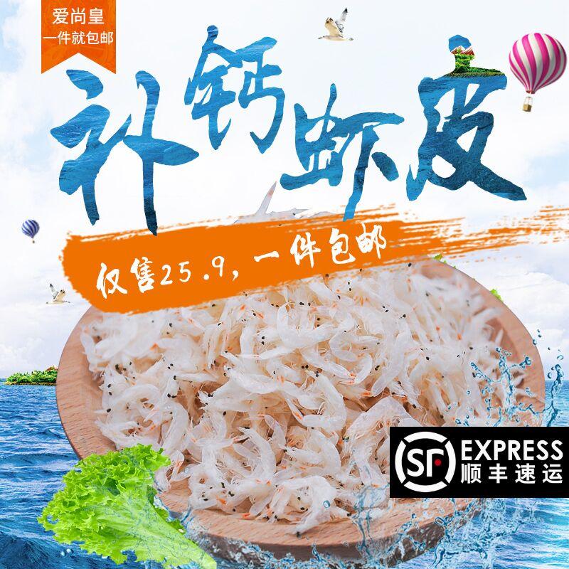 【顺丰快递包邮】新鲜鲜咸虾皮非特级虾米干货煲汤炒菜提鲜500g