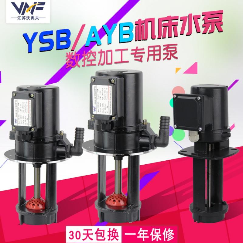 机床冷却水泵YSB50山川150W三相油泵AYB25微特125W浸入式循环电泵