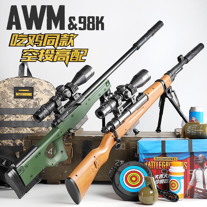 awm狙击抢绝地吃鸡求生水弹枪信号枪全套装备98K水蛋男孩儿童玩具(用3元券)