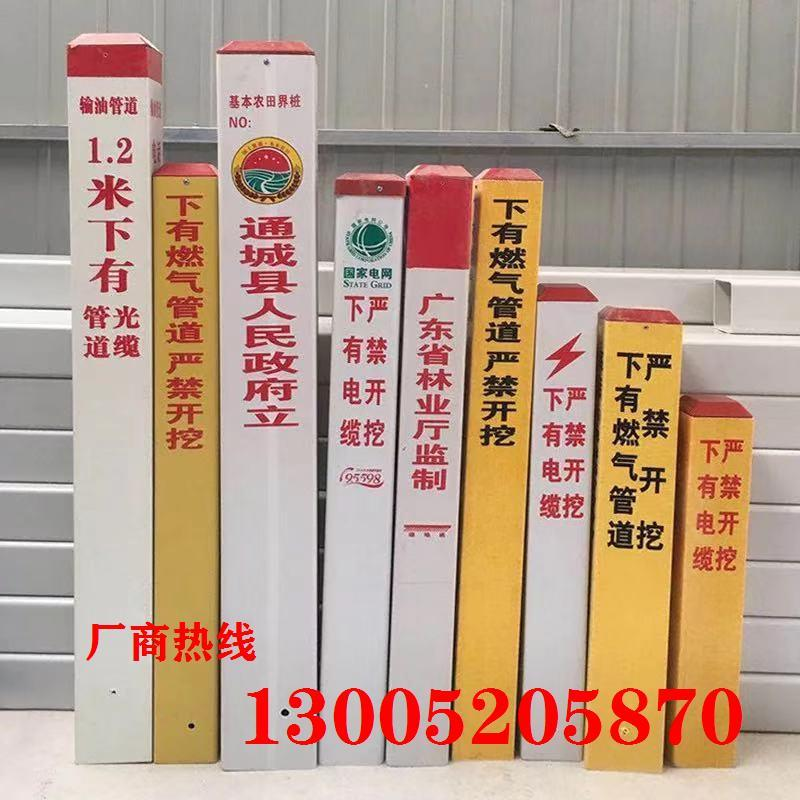 Under PVC, there are cable marker piles, glass fiber reinforced plastic, anti-collision, gas burying and moving high-speed railway, protecting farmland