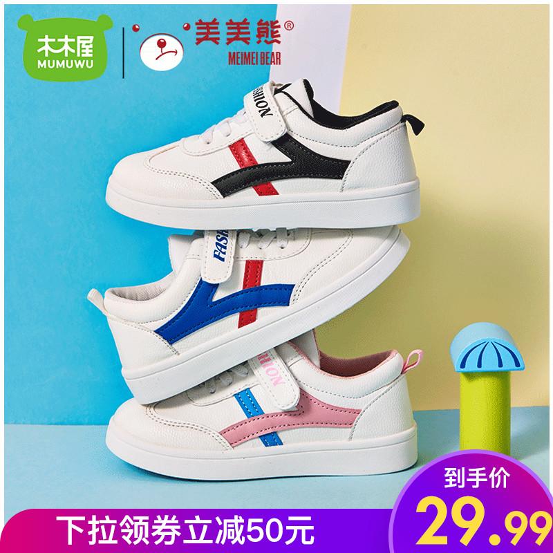 儿童小白鞋男童鞋2019新款板鞋女童小白鞋时尚休闲运动鞋男女童鞋