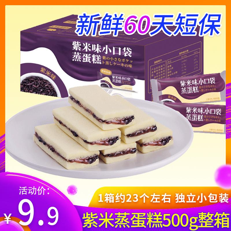 限4000张券整箱小口袋蒸蛋糕休闲品糕点面包