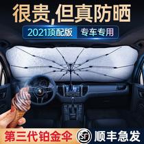 汽车遮阳伞停车用前档遮阳帘车窗防晒隔热伞式小车内挡风折叠神器