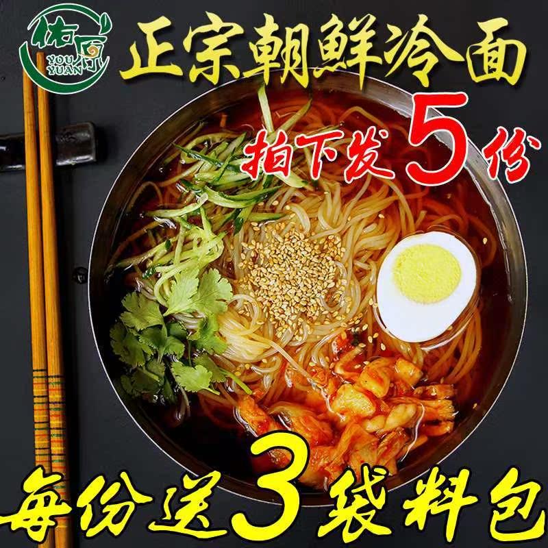 考包大特产早餐朝鲜族套装散装冷面11月30日最新优惠