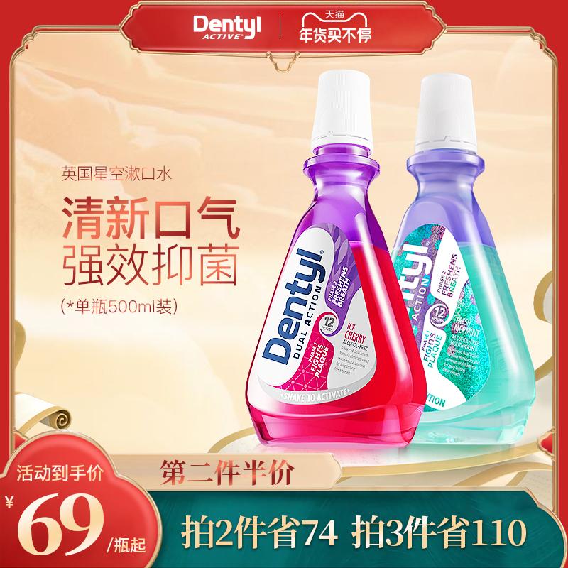 英国Dentyl邓特艾克星空漱口水女持久型杀菌抗菌除口臭防蛀牙