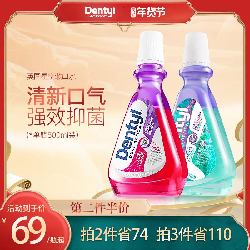 罗永浩推荐英国Dentyl邓特艾克星空漱口水液持久型便携杀菌防蛀牙