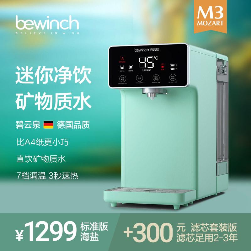 bewinch碧云泉M3即熱式直飲水機小型家用臺式凈水器過濾加熱一體