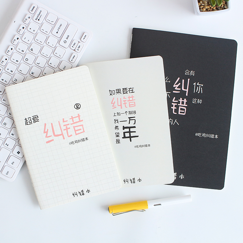 Creative wrong problem book correction primary school student notebook high school science thickened large error correction Book English error