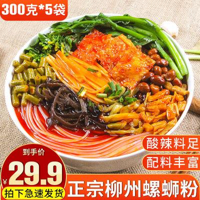 螺蛳粉柳州特产螺丝粉酸辣粉300gx5袋速食正宗螺狮粉风味食品宵夜