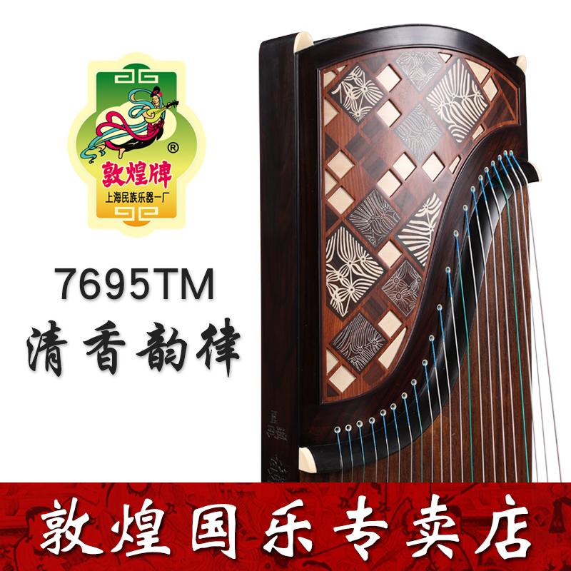 敦煌古筝旗舰店正品琴便携式初学者入门乐器专业官网演奏筝7695tm