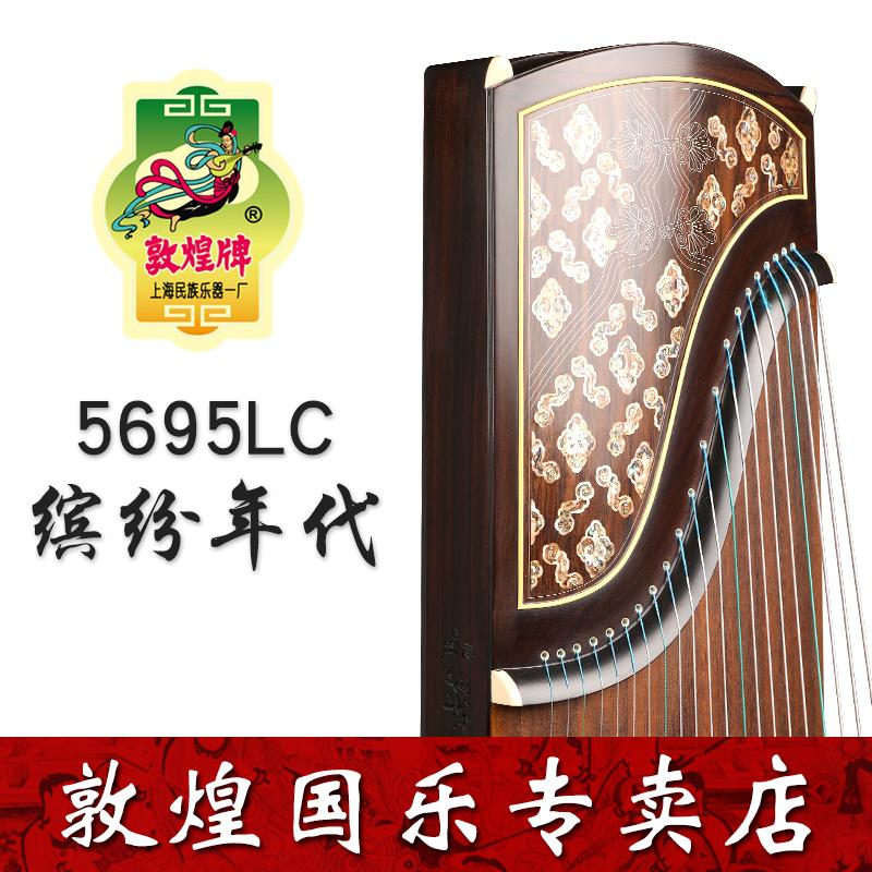 敦煌古筝琴旗舰店正品官网乐器初学者入门儿童5695LCJ小型 便携式